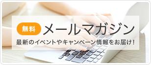 無料 メールマガジン 最新のイベントやキャンペーン情報をお届け!